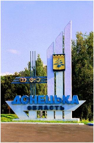 Картинки к 80 летию донецкой области