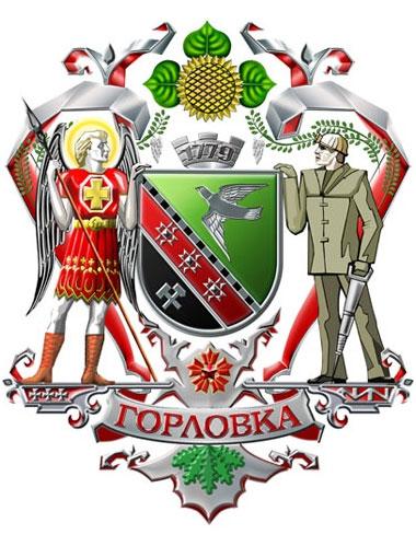 фото герб горловки