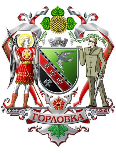 герб горловки