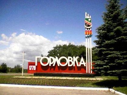 Город Горловка, Донецкая область - Донбасс информационный  Карта Донецкой Области