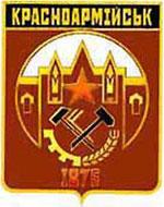 Герб города красноармейск донецкой