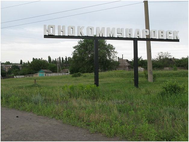 Юнокоммунаровск