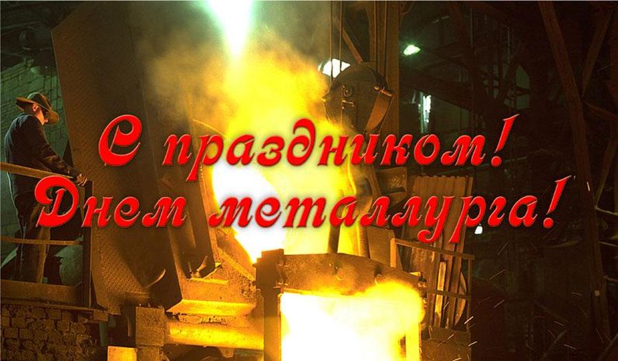 Поздравления с днем металлурга 34