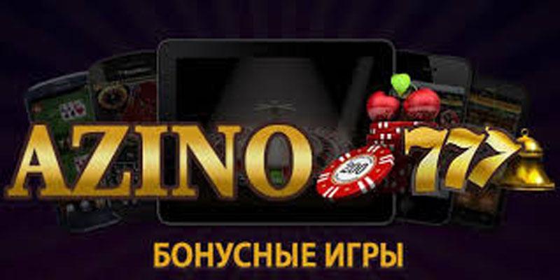 казино онлайн на реальные деньги бесплатно