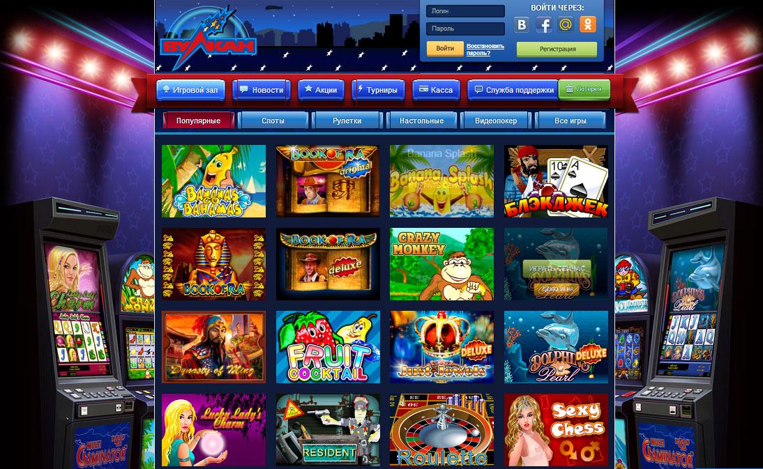 казино вулкан аппараты