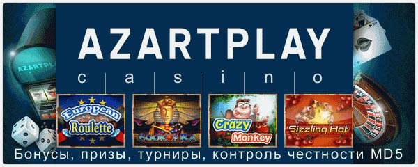 интернет казино азарт play