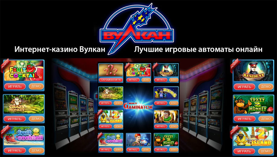играть онлайн без регистрации автоматы вулкан