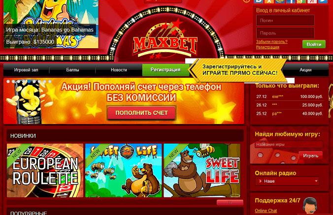 Онлайн казино максбетслотс азартные игры онлайн бесплатно в формате 3 д