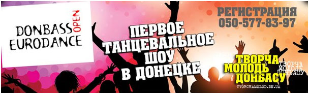 ������������ ��������� Donbass EuroDance