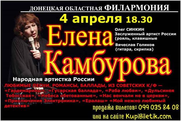Песни Елены Камбуровой