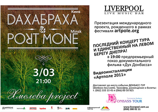 Афиша этно-хаос группа ДахаБраха в Live Music Bar Liverpool