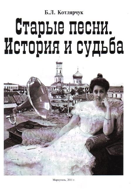 секс знакомства в мариуполе украины