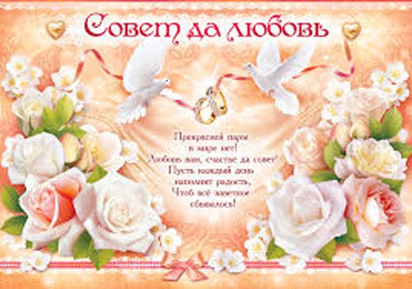 Поздравление с годовщиной свадьбы молодоженов