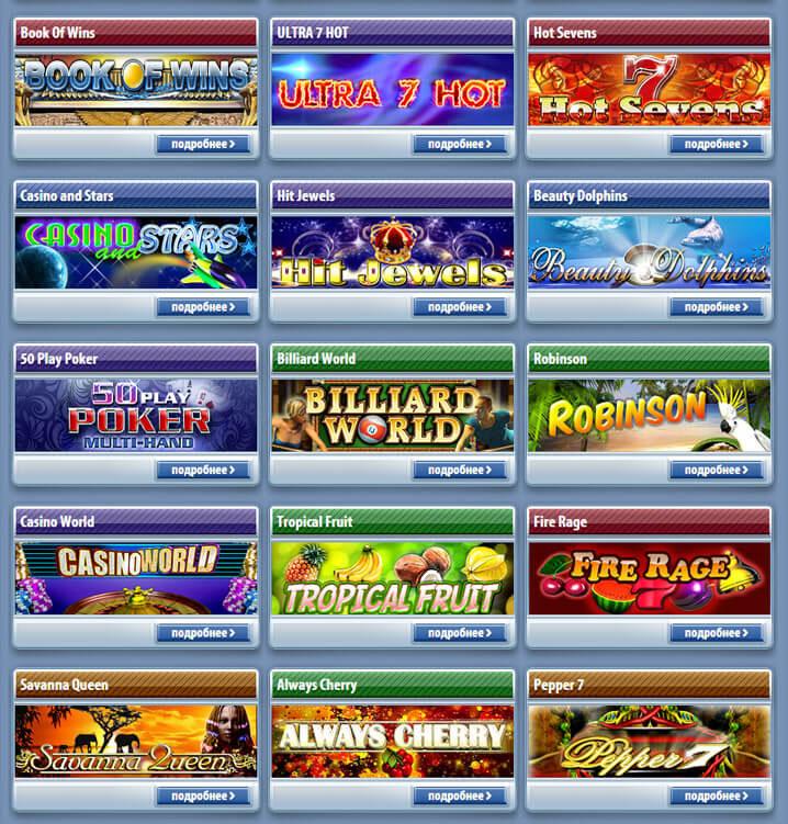 Passion игровые автоматы