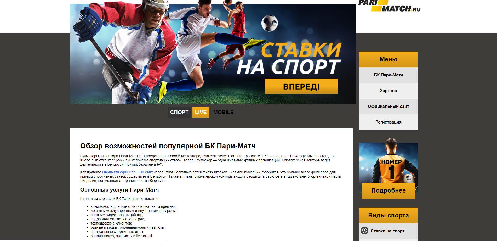 Букмекерская контора пари матч ставки на спорт онлайн ставки и прогнозы на матч ска цска 28 03 2016