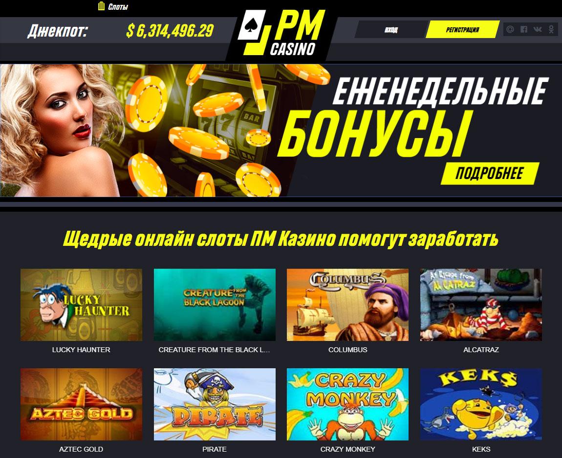 казино с реальным выигрышем онлайн