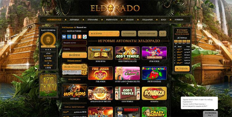 Игровые автоматы казино эльдорадо скачать бесплатно игровые автоматы на пк