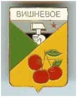 Пгт Цукурино г Селидово Донецкой области - Донбасс