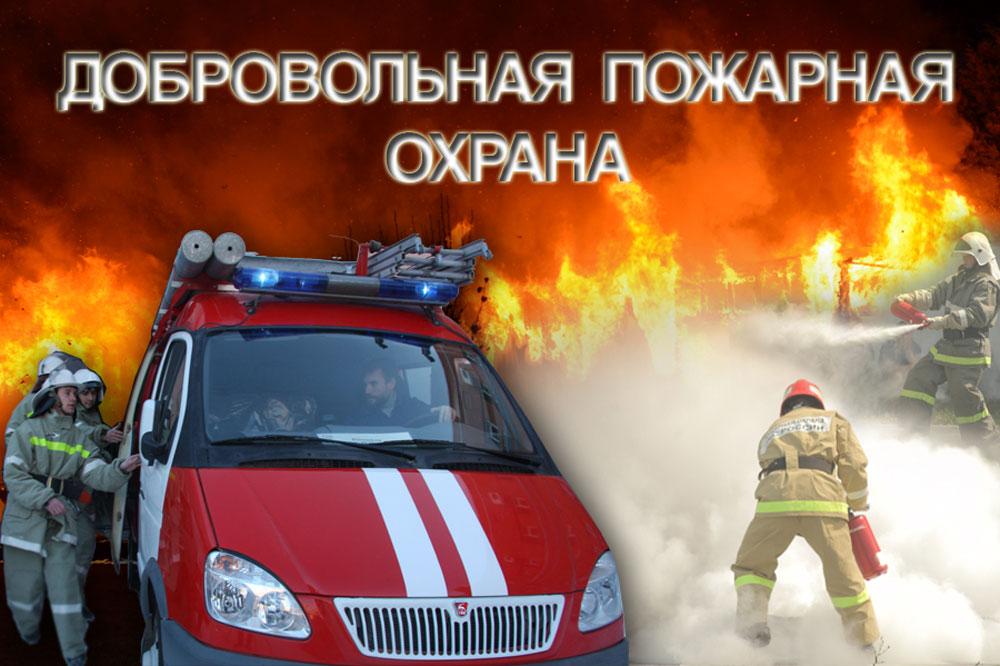 dobrovolnaya-pozharnaya-ohrana-v-rossii